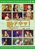 歌ドキッ!〜POP CLASSICS〜 Vol.3