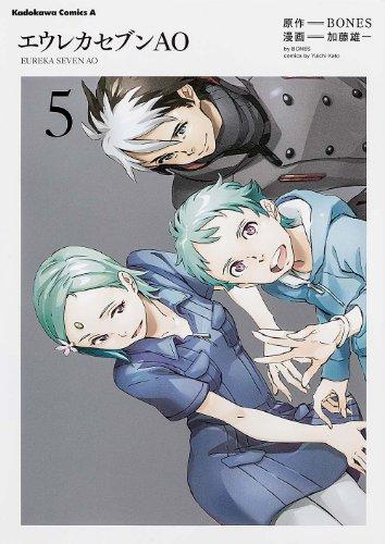 エウレカセブンAO (5) (カドカワコミックス・エース)の詳細を見る