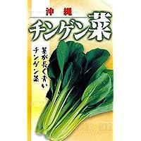 フタバ種苗 【うちな~交配】 沖縄 長茎チンゲン菜 (葉菜) 種・小袋詰(10ml)