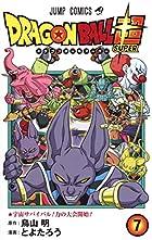 ドラゴンボール超 第07巻