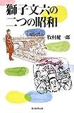 獅子文六の二つの昭和 (朝日選書)