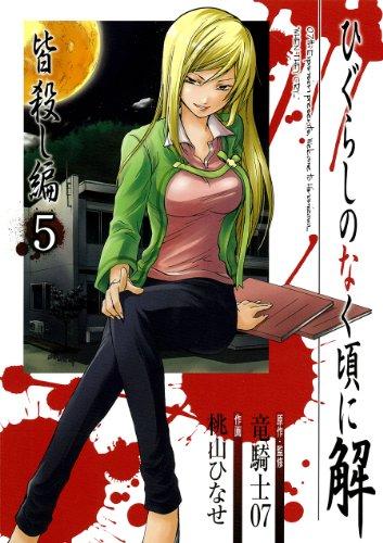 ひぐらしのなく頃に解 皆殺し編 5 (Gファンタジーコミックス)