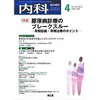 内科 2008年 04月号 [雑誌]