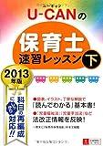 2013年版 U-CANの保育士速習レッスン(下) (ユーキャンの資格試験シリーズ)