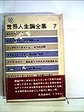 世界人生論全集〈第7〉 (1962年)