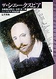 ザ・シェークスピア 完全新版: 全戯曲(全原文 全訳)全一冊