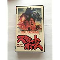 スウィートホーム [VHS]
