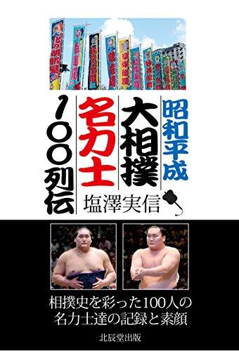 昭和平成 大相撲名力士100列伝