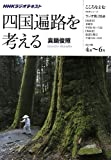 四国遍路を考える―NHKラジオテキスト (NHKシリーズ NHKこころをよむ)