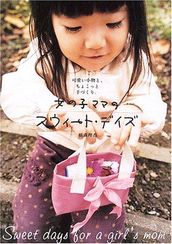 女の子ママのスウィート・デイズ―可愛い小物と、ちょこっと手づくり。の詳細を見る
