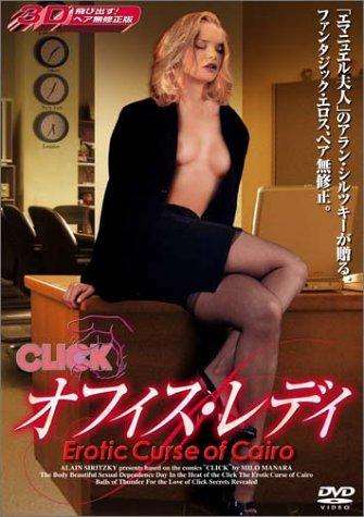 THE CLICK ~オフィス・レディ~ [DVD]