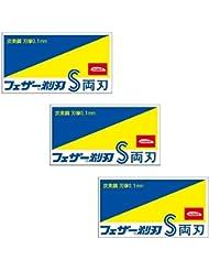 青函両刃 10枚入 箱 × 3個セット