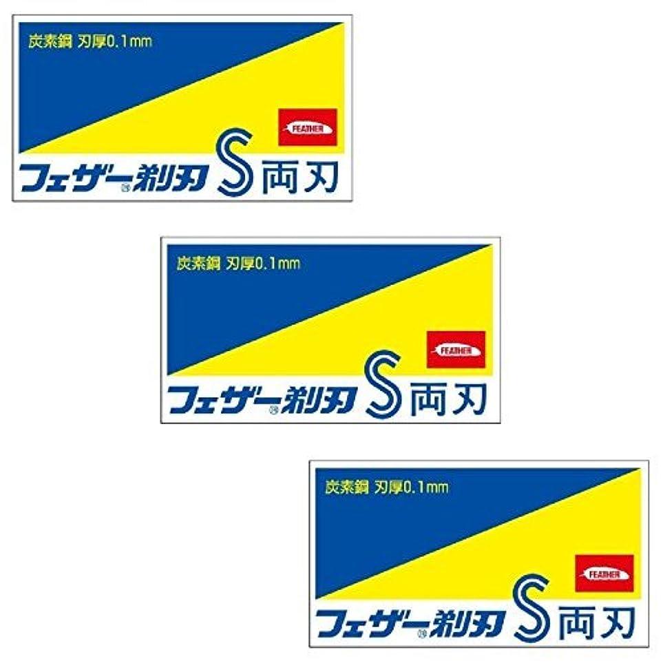 降臨ブラシサスペンド青函両刃 10枚入 箱 × 3個セット