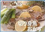 切り身魚のおかず (別冊MINE)