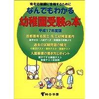なんでもわかる幼稚園受験の本〈平成17年度版〉