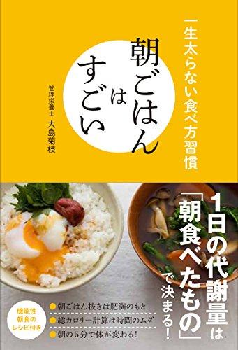 朝ごはんはすごい - 一生太らない食べ方習慣 - (正しく暮らすシリーズ)の詳細を見る
