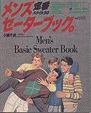 メンズセーターブック―定番スタイル30