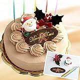 xmasケーキ 生チョコクリーム デコレーションケーキ 5号 [凍]クリスマスケーキチョコレートケーキ ホールケーキ 子供