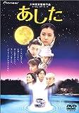 あした デラックス版 [DVD]