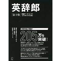 英辞郎 第十版 辞書データVer.151[2018年1月18日版] (DVD-ROM2枚付)