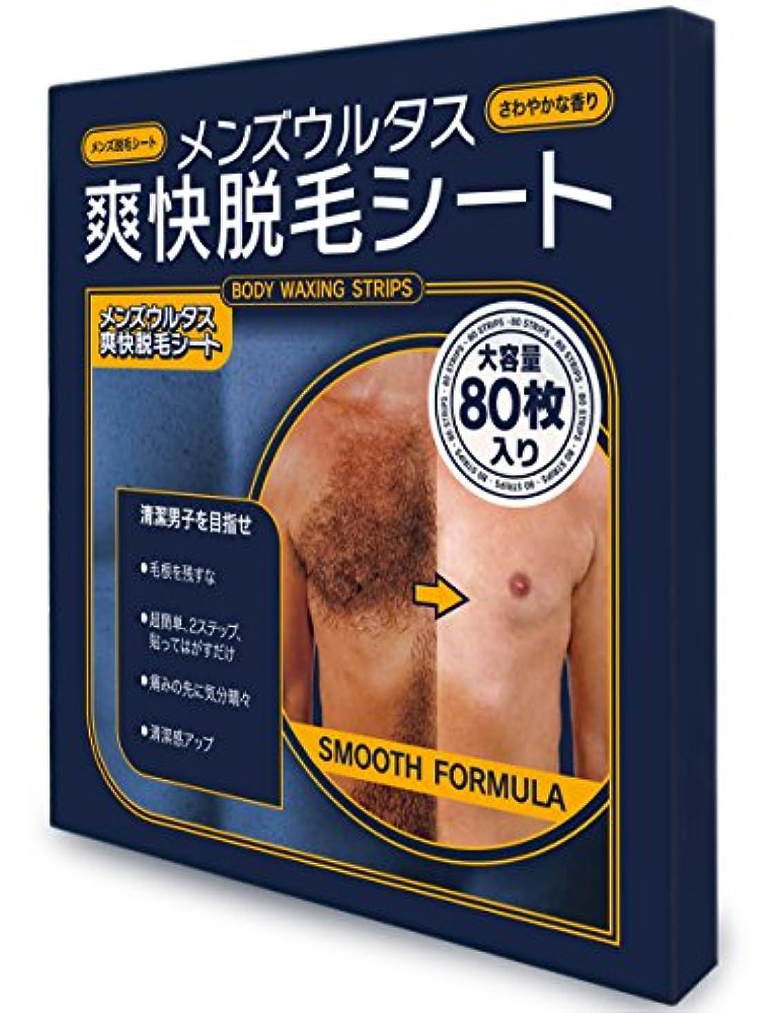 効果的にライトニング健全脱毛シート 爽快 脱毛 ワックス シート メンズ ウルタス 大容量 40組80枚入り