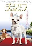 チワワ・ザ・プリンセス 日本語吹替版[DVD]