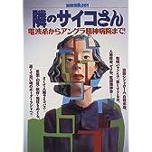 隣のサイコさん―電波系からアングラ精神病院まで! (別冊宝島 (281))