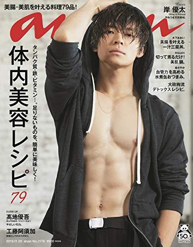 anan(アンアン) 2019/11/20号 No.2176[体内美容レシピ79/岸優太]
