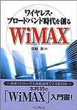 ワイヤレス・ブロードバンド時代を創る WiMAX