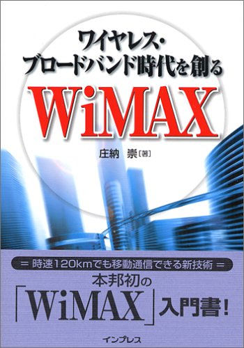 ワイヤレス・ブロードバンド時代を創る WiMAXの詳細を見る