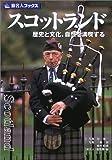 旅名人ブックス58 スコットランド