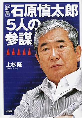 石原慎太郎「5人の参謀」の詳細を見る