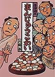 落語絵本 二 まんじゅうこわい (落語絵本 (2))