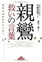親鸞 救いの言葉 (ナガオカ文庫)