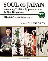 和のこころ―日本伝統芸術へのいざない