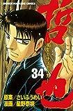 哲也~雀聖と呼ばれた男~(34) (週刊少年マガジンコミックス)