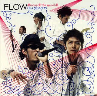 Around the world / KANDATA