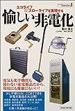 エコライフ&スローライフを実現する愉しい非電化 (洋泉社MOOK―シリーズStartLine)