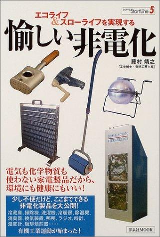 エコライフ&スローライフを実現する愉しい非電化 (洋泉社MOOK―シリーズStartLine)の詳細を見る