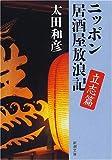 ニッポン居酒屋放浪記 立志編 (新潮文庫) 画像