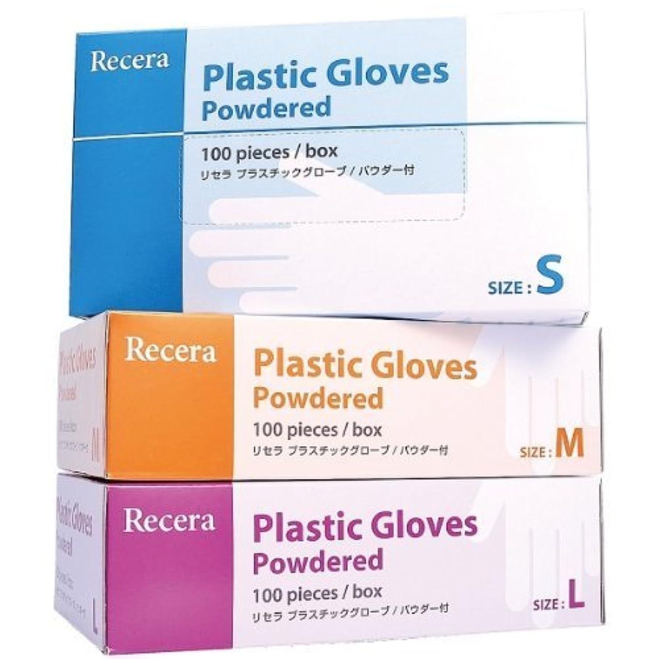 伝導率病者遵守するリセラ プラスチックグローブ(パウダー付) Mサイズ 1箱(100枚入)