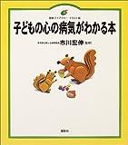 子どもの心の病気がわかる本 (健康ライブラリーイラスト版)  市川 宏伸 (講談社)