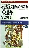 「不思議の国のアリス」を英語で読む (21世紀図書館 63)