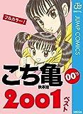 こち亀00's 2001ベスト (ジャンプコミックスDIGITAL)
