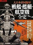 別冊歴史REAL大日本帝国海軍 戦艦 艦艇 航空機全史 (洋泉社MOOK)