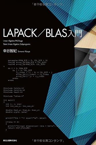 LAPACK/BLAS入門の詳細を見る