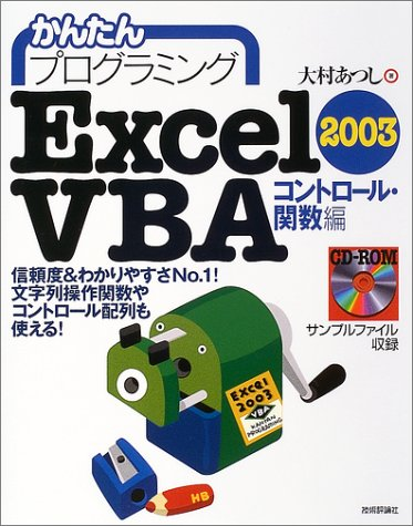 かんたんプログラミング Excel2003 VBA コントロール・関数編の詳細を見る
