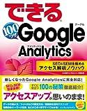 できる100ワザ Google Analytics SEO & SEM を極めるアクセス解析ノウハウ