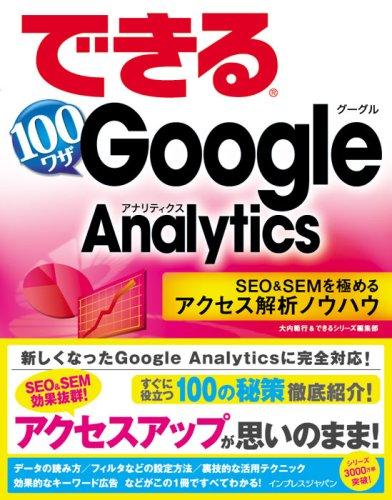 できる100ワザ Google Analytics SEO & SEM を極めるアクセス解析ノウハウの詳細を見る