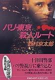 パリ・東京殺人ルート (集英社文庫)